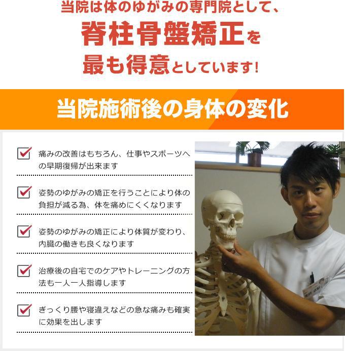 まっち整体整骨院は、体の歪みに対する矯正術を最も得意としています